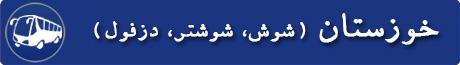 تور خوزستان (شوش، شوشتر، دزفول