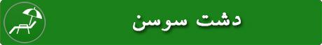 تور دشت سوسن و دریاچه سد کارون عباسپور