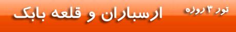 تور عید فطر: تور قلعه بابک و جنگل ارسباران