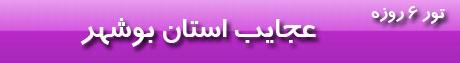 تور عجایب بوشهر