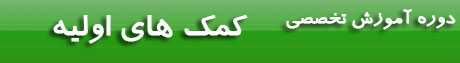 دوره تخصصی کمک های اولیه در طبیعت و کوهستان - بهمن و اسفند
