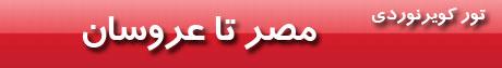 کویر نوردی مصر تا عروسان