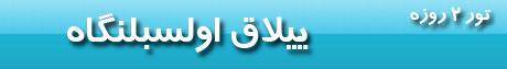تور ییلاق های ماسال و اولسبلنگاه- تور عید فطر