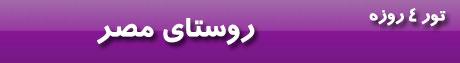 تور کویر مصر تا تخت عروس