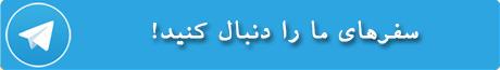 کانال تلگرام آنوبانینی